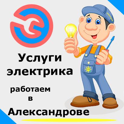 Электромонтажные работы. Электрик в Александрове