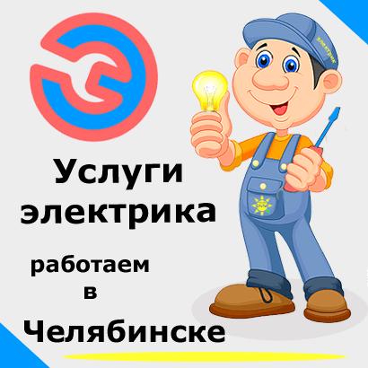 Электромонтажные работы. Электрик в Челябинске
