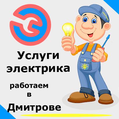 Электромонтажные работы. Электрик в Дмитрове
