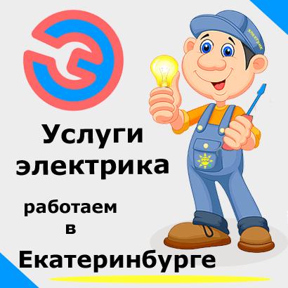 Электромонтажные работы. Электрик в Екатеринбурге