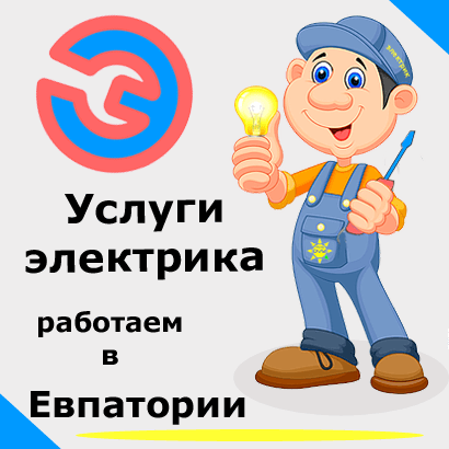 Электромонтажные работы. Электрик в Евпатории