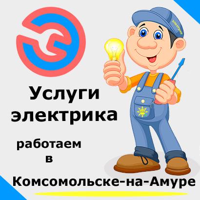 Электромонтажные работы. Электрик в Комсомольске-на-Амуре