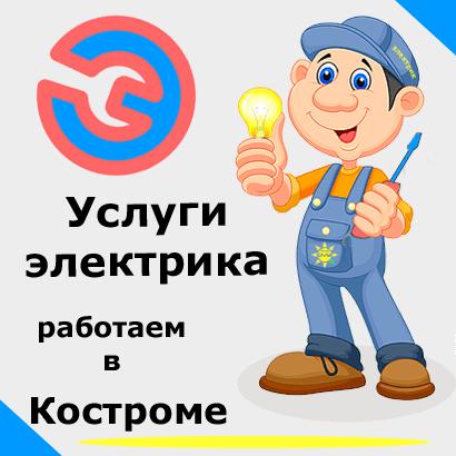 Электромонтажные работы. Электрик в Костроме
