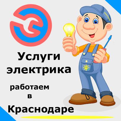 Электромонтажные работы. Электрик в Краснодаре