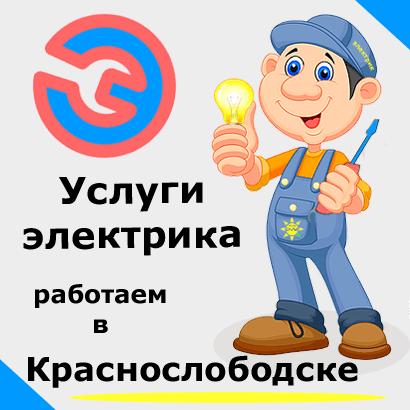 Электромонтажные работы. Электрик в Краснослободске