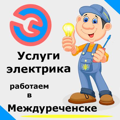 Электромонтажные работы. Электрик в Междуреченске