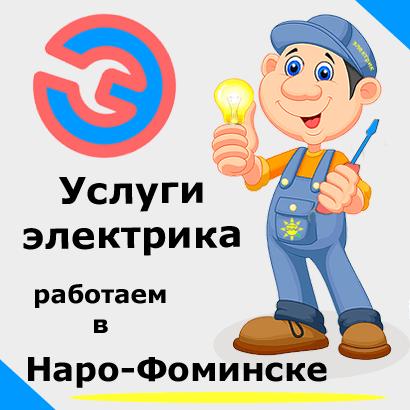 Электромонтажные работы. Электрик в Наро-Фоминске