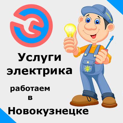 Электромонтажные работы. Электрик в Новокузнецке