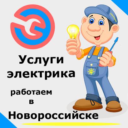 Электромонтажные работы. Электрик в Новороссийске