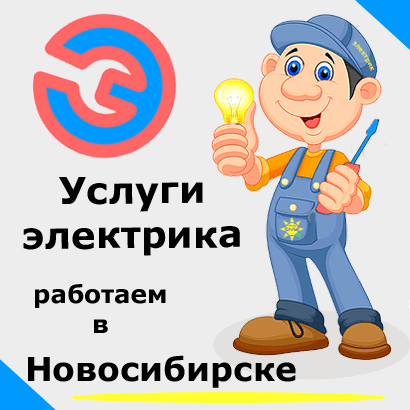 Электромонтажные работы. Электрик в Новосибирске