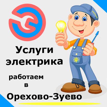 Электромонтажные работы. Электрик в Орехово-Зуево