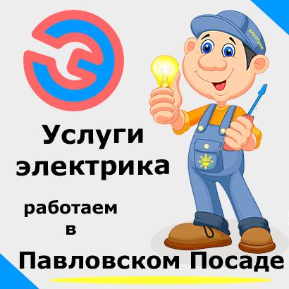 Электромонтажные работы. Электрик в Павловском Посаде