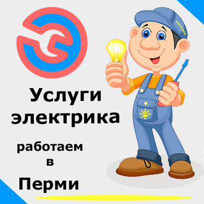 Электромонтажные работы. Электрик в Перми