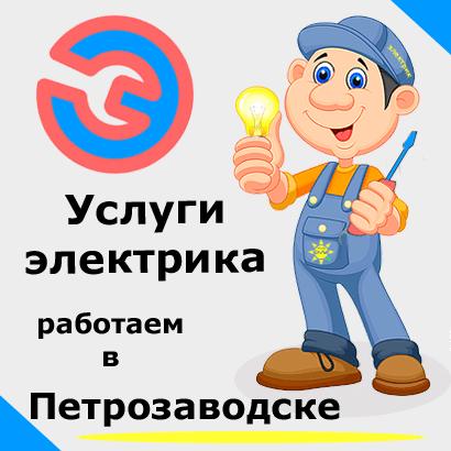 Электромонтажные работы. Электрик в Петрозаводске