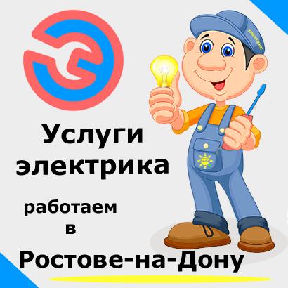 Электромонтажные работы. Электрик в Ростове-на-Дону