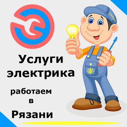 Электромонтажные работы. Электрик в Рязани