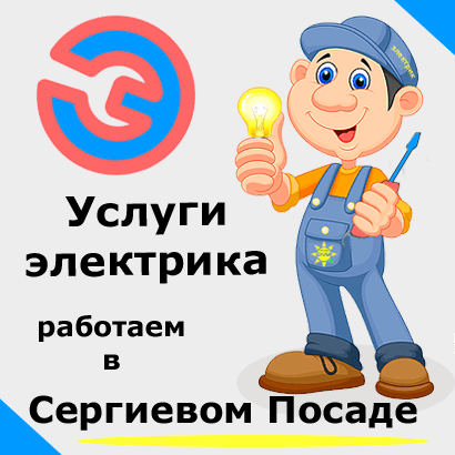 Электромонтажные работы. Электрик в Сергиевом Посаде