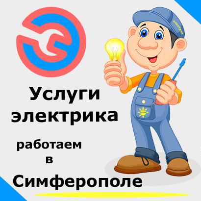Электромонтажные работы. Электрик в Симферополе