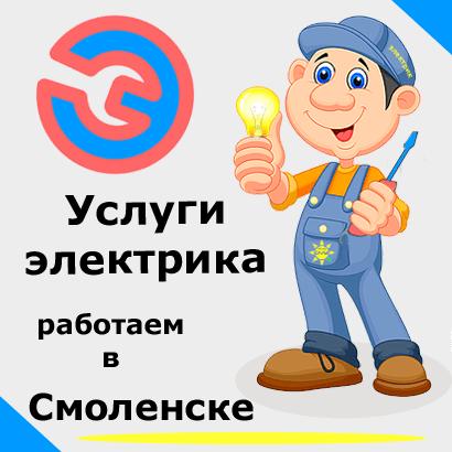 Электромонтажные работы. Электрик в Смоленске