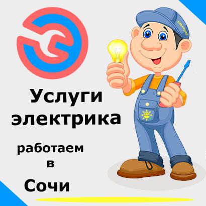 Электромонтажные работы. Электрик в Сочи