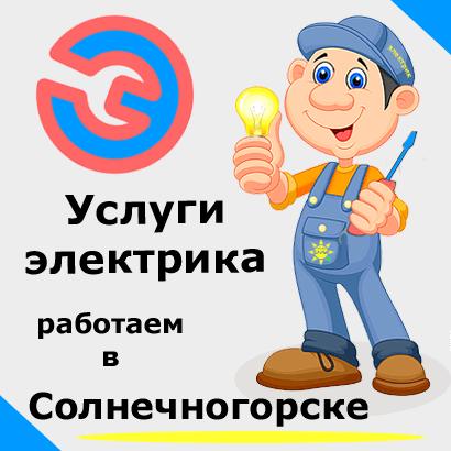 Электромонтажные работы. Электрик в Солнечногорске