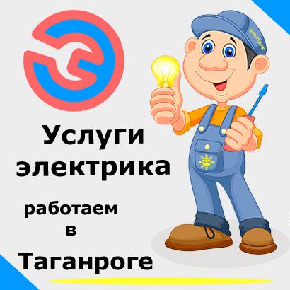 Электромонтажные работы. Электрик в Таганроге