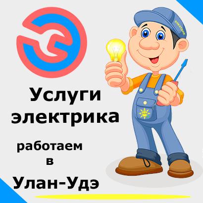 Электромонтажные работы. Электрик в Улан-Удэ