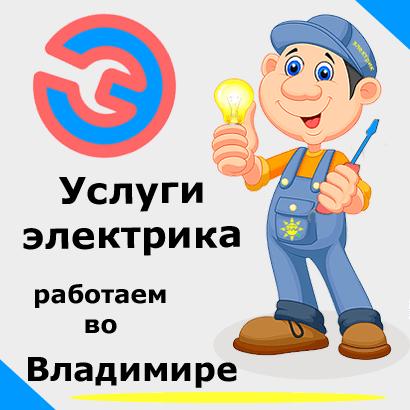 Электромонтажные работы. Электрик в Владимире