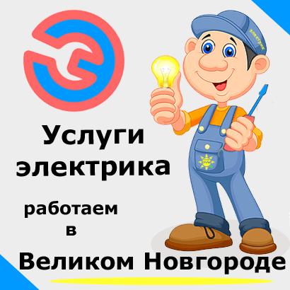 Электромонтажные работы. Электрик в Великом Новгороде